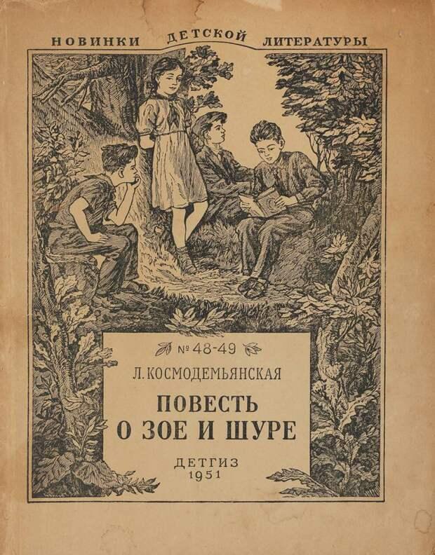 Зоя, Саша, Любовь Тимофеевна, простите нас!