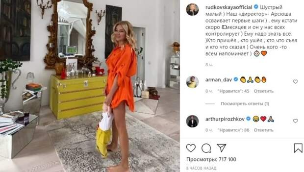 Яну Рудковскую раскритиковали за видео с первыми шагами сына
