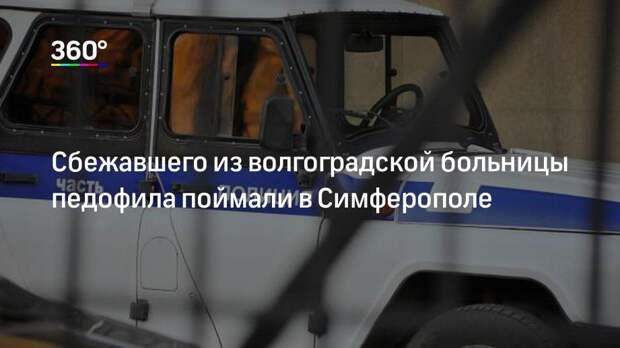 Сбежавшего из волгоградской больницы педофила поймали в Симферополе