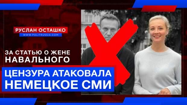 «Демократическая» цензура атаковала немецкое СМИ, написавшее о жене Навального