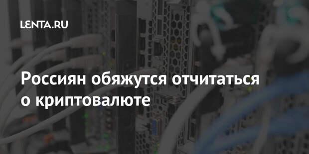 Россиян обяжутся отчитаться о криптовалюте