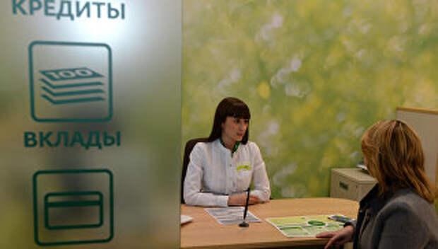 Клиент в кредитном отделе офиса Сбербанка. Архивное фото