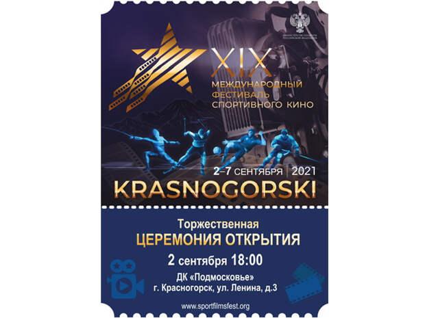 В Красногорске 2 сентября открывается XIX Международный фестиваль спортивного кино