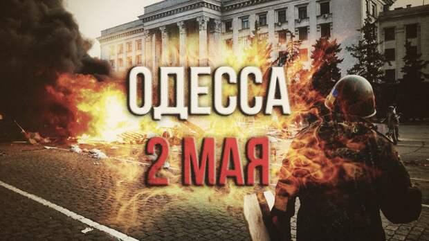 Трагедия Одесской Хатыни. Скорбим. Требуем наказания преступников. Наш наказ президенту Зеленскому