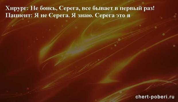 Самые смешные анекдоты ежедневная подборка chert-poberi-anekdoty-chert-poberi-anekdoty-41421212102020-11 картинка chert-poberi-anekdoty-41421212102020-11
