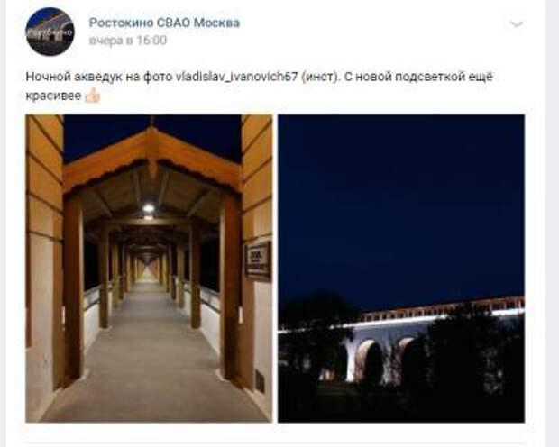 Фото дня: ночной Ростокинский акведук