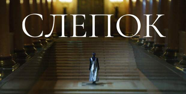 В кинотеатре «Факел» покажут экспериментальный фильм-балет