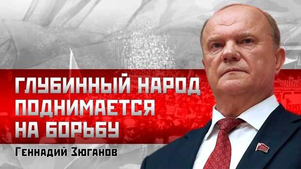 Вставай страна огромная: Зюганов объявил об общероссийском пикете