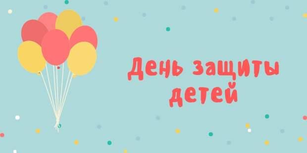 Центр детского творчества «Свиблово» подготовил развлекательную программу для детей