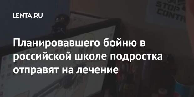 Планировавшего бойню в российской школе подростка отправят на лечение