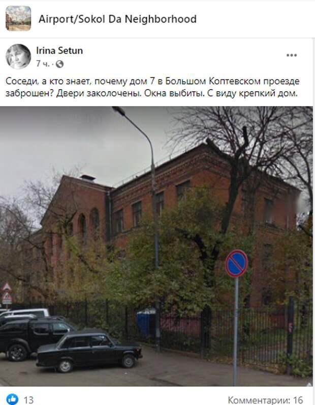 Судьба дома на Большом Коптевском в руках администрации Костромской области — «Жилищник»