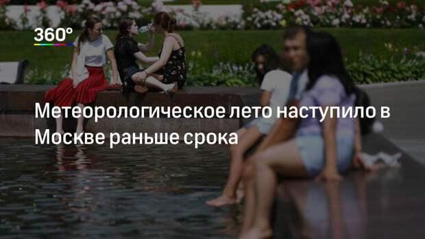 Метеорологическое лето наступило в Москве раньше срока