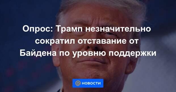 Опрос: Трамп незначительно сократил отставание от Байдена по уровню поддержки