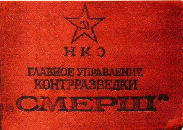 Удостоверение Смерша, 1943