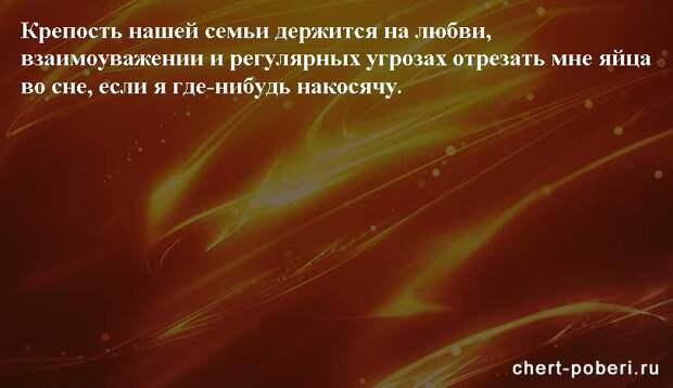 Самые смешные анекдоты ежедневная подборка chert-poberi-anekdoty-chert-poberi-anekdoty-40520603092020-13 картинка chert-poberi-anekdoty-40520603092020-13