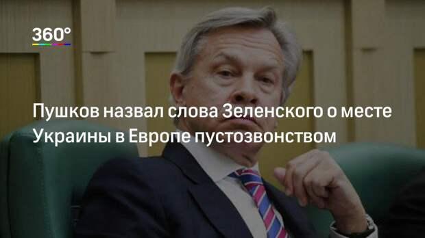 Пушков назвал слова Зеленского о месте Украины в Европе пустозвонством