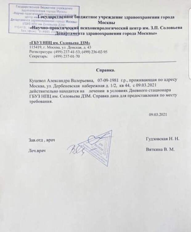 Бывшую жену «Иванушки» Олега Яковлева положили в психушку