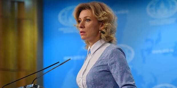 Захарова прокомментировала инцидент с «Амуром»