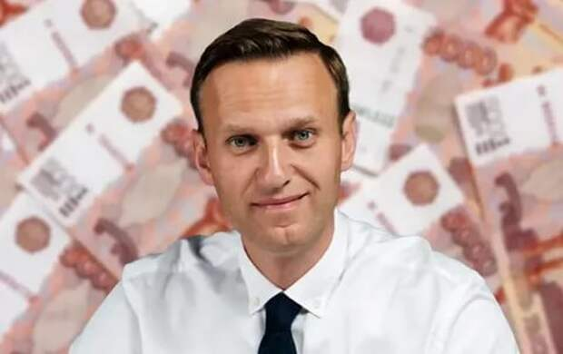 Навальный стрижет купоны на россиянах, и вот как