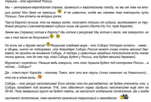 Новости стационара: Спички детям не игрушки или Не давайте украинским политологам читать Пыжикова!