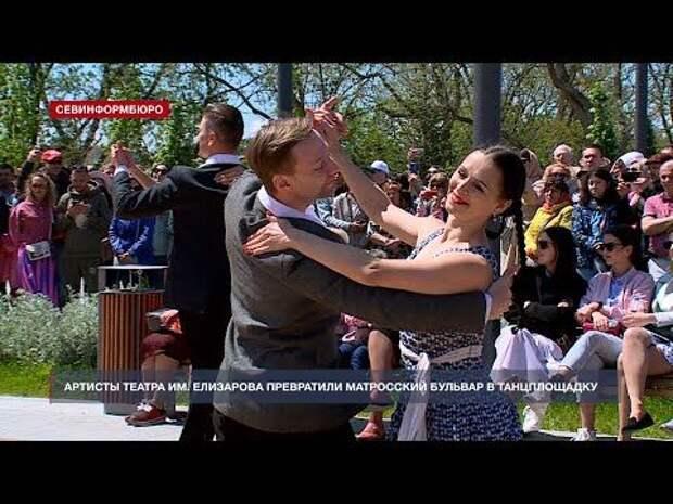 Артисты театра им. Елизарова превратили Матросский бульвар в довоенную танцплощадку
