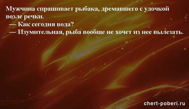 Самые смешные анекдоты ежедневная подборка chert-poberi-anekdoty-chert-poberi-anekdoty-16540230082020-20 картинка chert-poberi-anekdoty-16540230082020-20
