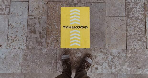 «Тинькофф» передумал продавать банк «Яндексу»