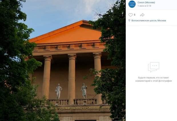 Фото дня: величественное здание академии имени Строганова на Волоколамке