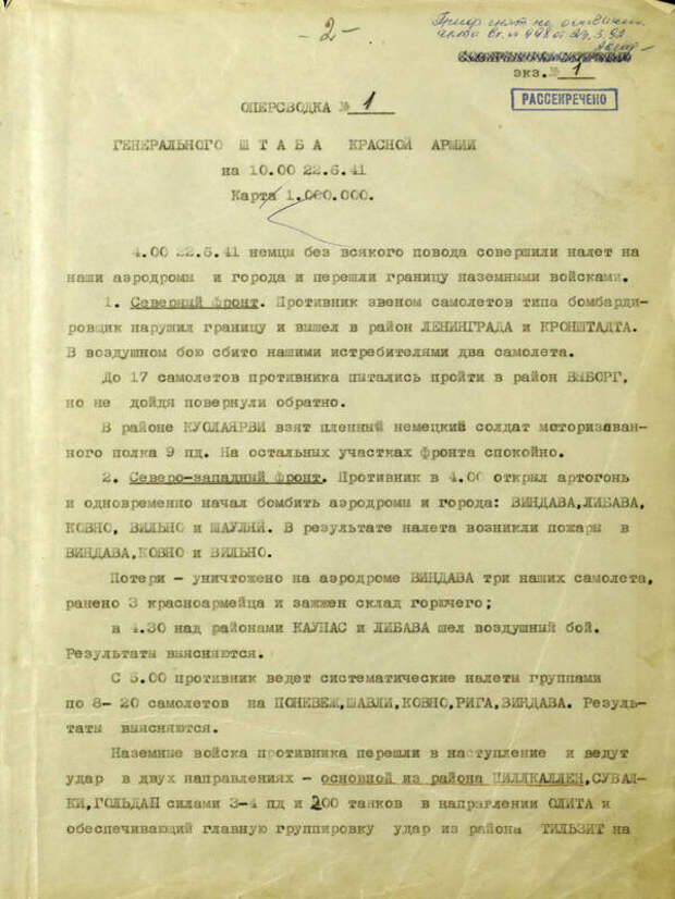 Оперативные сводки Генерального штаба Красной Армии №01 и №02 от 22.06.1941 г. / ©mil.ru