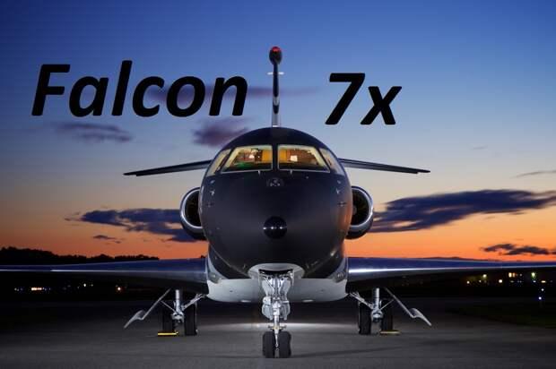 Самолет Falcon 7x
