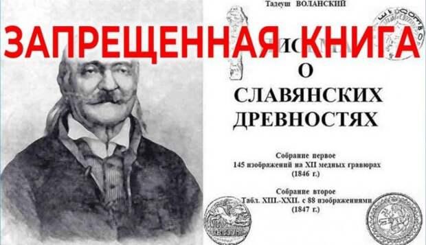 Запрещённая «Книга о славянских древностях» Тадеуша Воланского