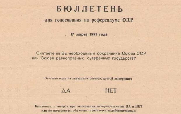 """Референдумом """"о сохранении СССР"""": власть обманула народ дважды"""