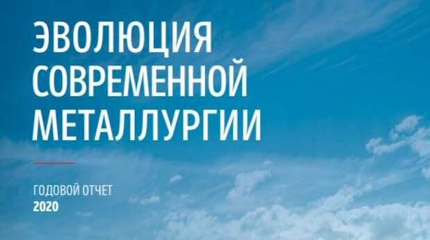 Металлоинвест опубликовал Единый отчет за 2020 год