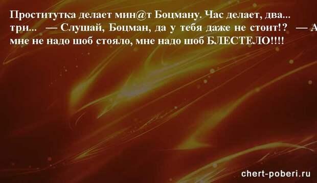 Самые смешные анекдоты ежедневная подборка chert-poberi-anekdoty-chert-poberi-anekdoty-41421212102020-19 картинка chert-poberi-anekdoty-41421212102020-19