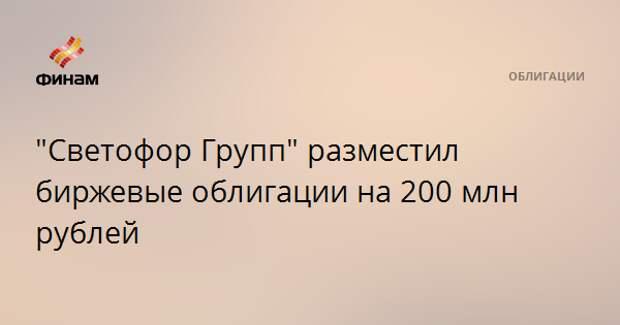 """""""Светофор Групп"""" разместил биржевые облигации на 200 млн рублей"""
