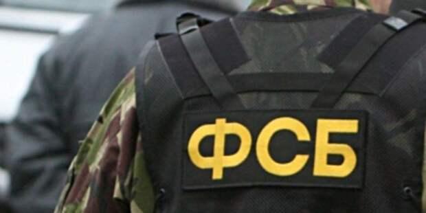 ФСБ РФ предотвратила теракты