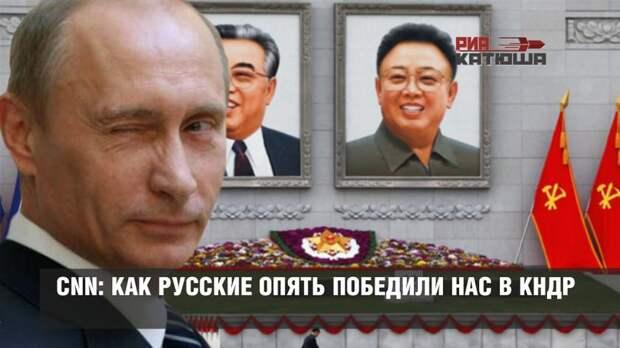 CNN: как русские опять победили нас в КНДР