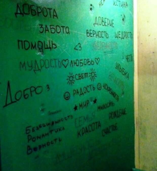 Забавные надписи в подъездах. Злые и добрые