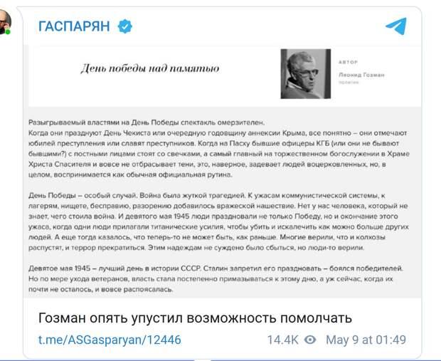 """Гозман оскорбил День Победы: """"Спектакль омерзителен"""""""