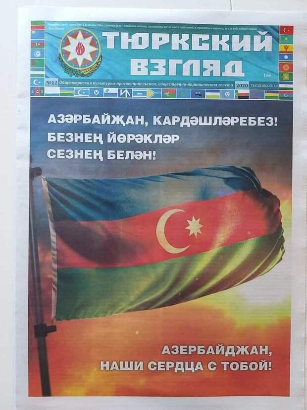 Тюркский мир зашел в Татарстан. Прокуратура выносит антиэкстремистское предупреждение
