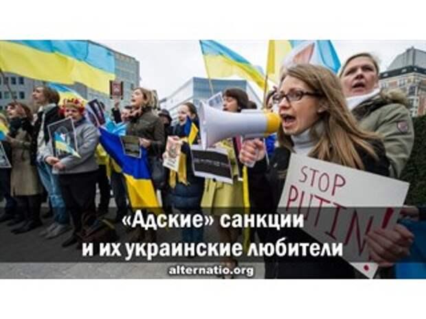 «Адские» санкции и их украинские любители