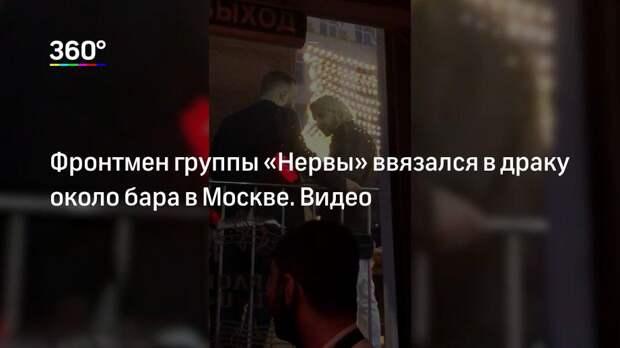 Фронтмен группы «Нервы» ввязался в драку около бара в Москве. Видео