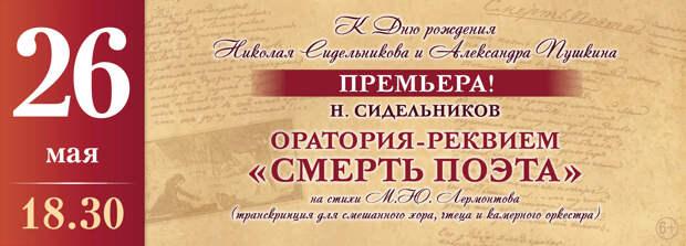 В Тверской филармонии состоится концерт в честь Николая Сидельникова