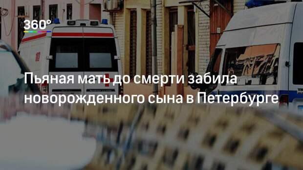 Пьяная мать до смерти забила новорожденного сына в Петербурге