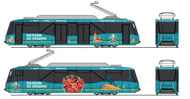 Петербургские трамваи украсят к Евро-2020 почти за 8 миллионов рублей. Вот пример оформления