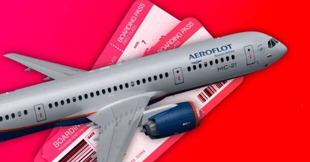 «Аэрофлот» отменил международные рейсы до августа