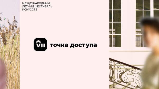 Международный Летний фестиваль искусств «Точка доступа» представит больше 20 премьер