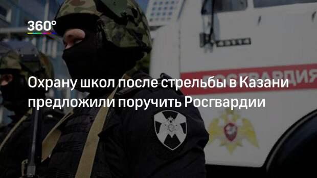 Охрану школ после стрельбы в Казани предложили поручить Росгвардии