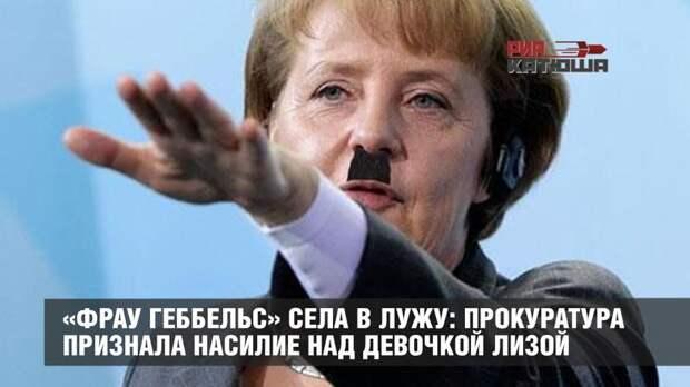 «Фрау Геббельс» села в лужу: прокуратура Германии признала насилие над девочкой Лизой