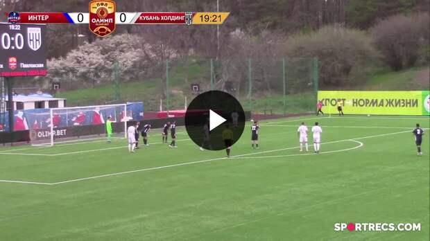 ОЛИМП – Первенство ПФЛ-2020/2021 Интер vs Кубань Холдинг 21.04.2021